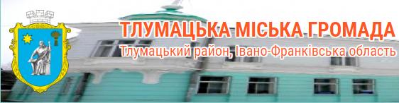Тлумацьке ОТГ